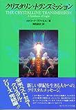 クリスタリン・トランスミッション―光の統合 (OEJ books)
