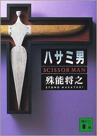 """""""ハサミ男"""