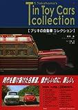 ブリキの自動車コレクション―1910~1970