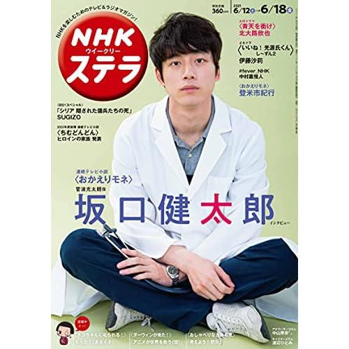 NHK ステラ 2021年 6/18号 表紙画像