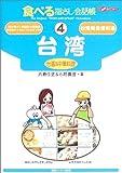 食べる指さし会話帳 4台湾 台湾 &中華料理 (ここ以外のどこかへ!)