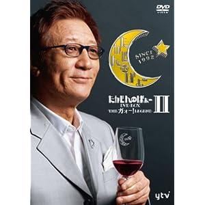 『たかじんnoばぁ~DVD‐BOX THEガォー!LEGEND II』