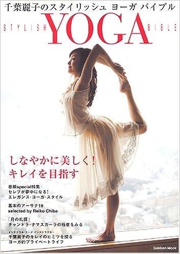 Stylish Yoga Bible of Reiko Chiba (Gakken mook) ISBN ...
