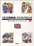 イギリス英語会話クイックレファレンス