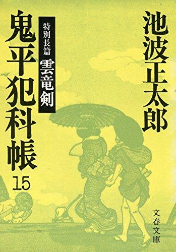 鬼平犯科帳 (15) (文春文庫)