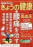 NHKきょうの健康 2016年10月号 [雑誌] (NHKテキスト)
