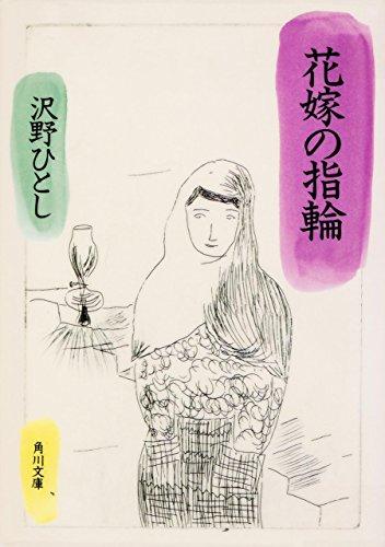 花嫁の指輪 (角川文庫)