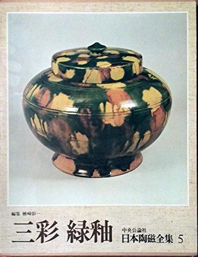 Three-Colour Glazed Ware and Green Glazed Ware (Nippon Toji Zenshu 5)