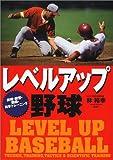 レベルアップ野球―技術・練習・戦術・科学トレーニング