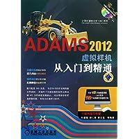 ADAMS 2012虚拟样机从入门到精通(附光盘)