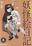 奇異太郎少年の妖怪絵日記 参 (マイクロマガジン☆コミックス)