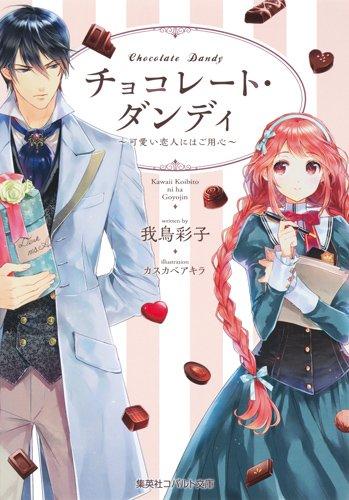 チョコレート・ダンディ ~可愛い恋人にはご用心~ (コバルト文庫)