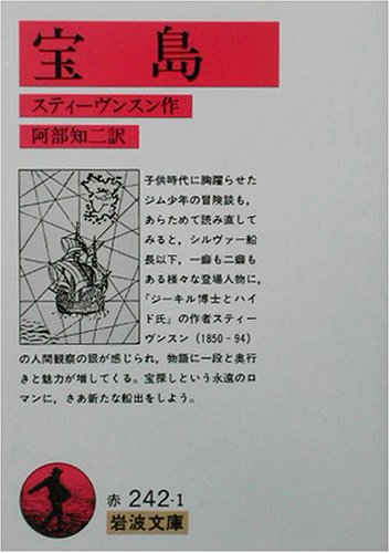 宝島 (岩波文庫)