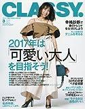 CLASSY.(クラッシィ) 2017年 03 月号 [雑誌]