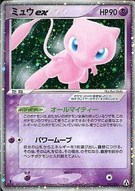 ポケモンカードゲーム ミュウex 041/086の商品画像