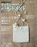 NHKすてきにハンドメイド 2018年 06 月号 [雑誌]