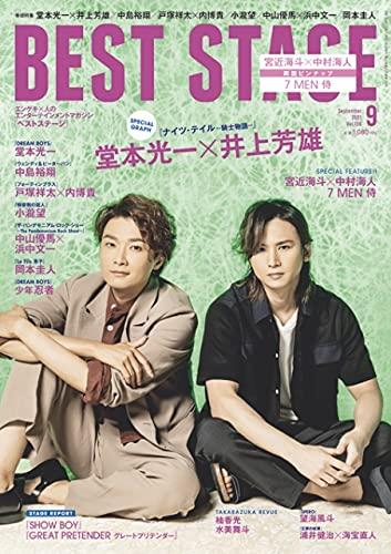 BEST STAGE 最新号 表紙画像