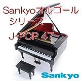 Sankyo Orgel Series J-Pop 47 - EP