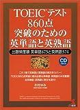 TOEICテスト 860点突破のための英単語と英熟語―出題頻度順英単語875と英熟語574 (KOU BOOKS)