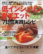 低インシュリンダイエット 決定版 7日間実践レシピ 別冊宝島622