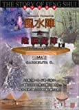 img - for Geomantic Formation : Rebellious Mind (Chinese version) (Chinese Edition) book / textbook / text book