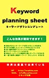 Keyword Planning Sheet A business Side job and Attracting customers Marketing tool: A business Side job and Attracting customers Marketing tool (Tomoshibi shuppan) (Japanese Edition)