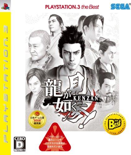 Ryu ga Gotoku Kenzan! (PlayStation3 the Best) [Japan Import]