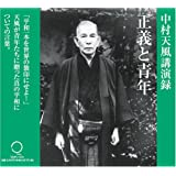 CD「正義と青年」
