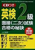 Secret new interview corresponding Eiken Grade 2 interview (secondary) test pass (2006) ISBN: 4888966621 [Japanese Import]