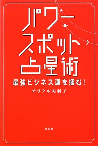 Read Online I grab the power spot astrology strongest business luck! (2012) ISBN: 4062179792 [Japanese Import] pdf