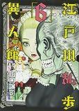Edogawa Rampo Ijinkan 6 (Young Jump Comics) (2013) ISBN: 4088795970 [Japanese Import]