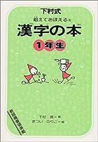 漢字の本―下村式 (1年生)