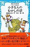 小さな人のむかしの話 -コロボックル物語別巻- (講談社青い鳥文庫)