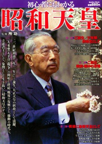 初心者にもわかる昭和天皇 (メディアックスMOOK)