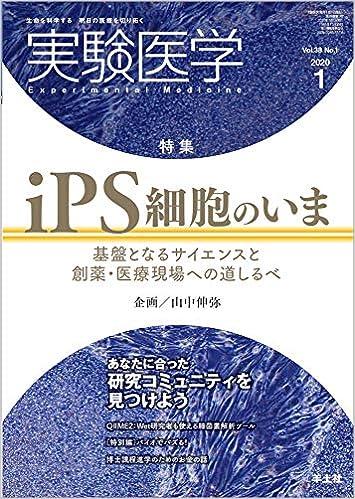 ダウンロードブック 実験医学 2020年1月 Vol.38 No.1 iPS細胞のいま〜基盤となるサイエンスと創薬・医療現場への道しるべ 無料のePUBとPDF