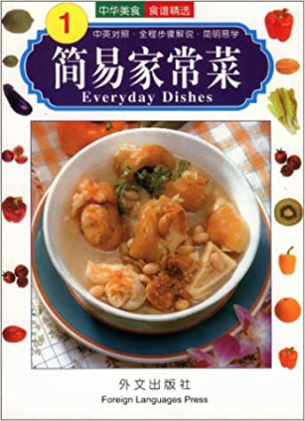 Everyday dishes chineseenglish edition flp chinese cooking everyday dishes chineseenglish edition flp chinese cooking multilingual edition cip 9787119030814 amazon books forumfinder Images