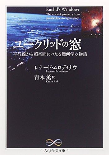 ユークリッドの窓: 平行線から超空間にいたる幾何学の物語 (ちくま学芸文庫)