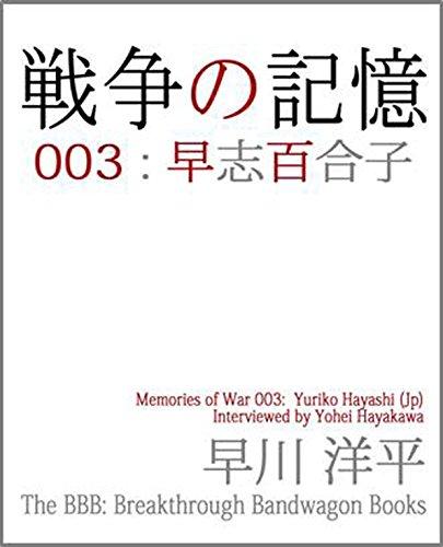 003 Memory - Memories of War 003: Yuriko Hayashi (The BBB: Breakthrough Bandwagon Books) (Japanese Edition)