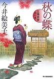秋の蝶―立場茶屋おりき (時代小説文庫)