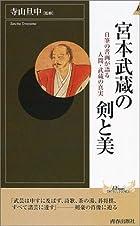 宮本武蔵の剣と美―自筆の書画が語る人間・武蔵の真実 (プレイブックス・インテリジェンス)