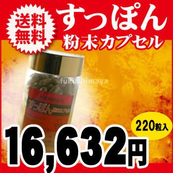 すっぽん 粉末カプセル (220粒入)   B008TMO9P8