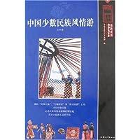 中國少數民族風情游