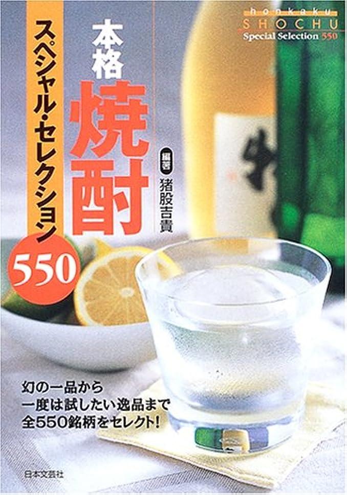 スライム肉屋苦難焼酎大事典―完全ガイド (2005年版) (日経ムック)