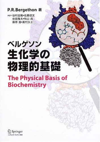 ベルゲソン生化学の物理的基礎