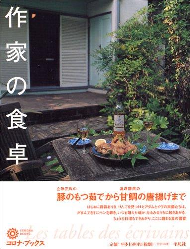 作家の食卓 (コロナ・ブックス)