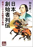 日本創始者列伝―歴史にみる先駆者の条件 (人物文庫)