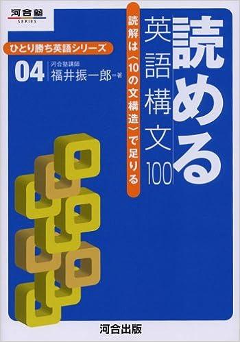 読める英語構文100―読解は〈10の...