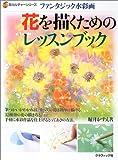 ファンタジック水彩画 花を描くためのレッスンブック (新カルチャーシリーズ)