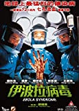 Ebola Syndrome (Remastered Edition / Region Free DVD) (English Subtitled) 伊波拉病毒