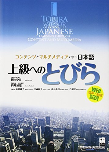 Tobira  Gateway To Advanced Japanese Learning Through Content And Multimedia By  2009 07 15